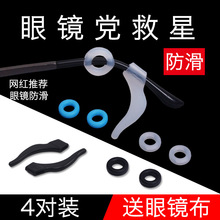 Silica gel fixed ear hook for glasses anti-skid sleeve