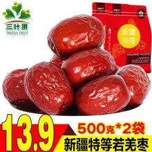三叶果红枣500g*2袋新疆红枣特产若羌灰枣特等若羌枣干果包邮