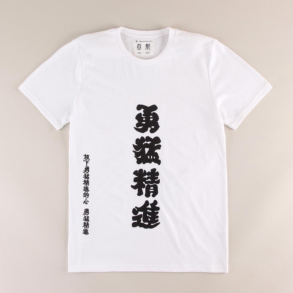 券后120.00元中国风勇猛精进男士短袖圆领棉t恤