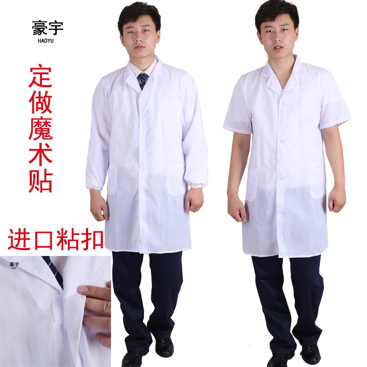 Velcro fastener short sleeve white coat Student Experimental clothing food factory work clothes long sleeve mouth elastic thick bleaching