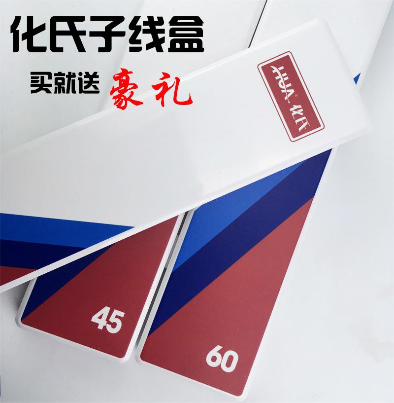 化氏子线盒 仕挂盒45cm60cm加长单层 鱼钩子线盒挂钩2017款 包邮