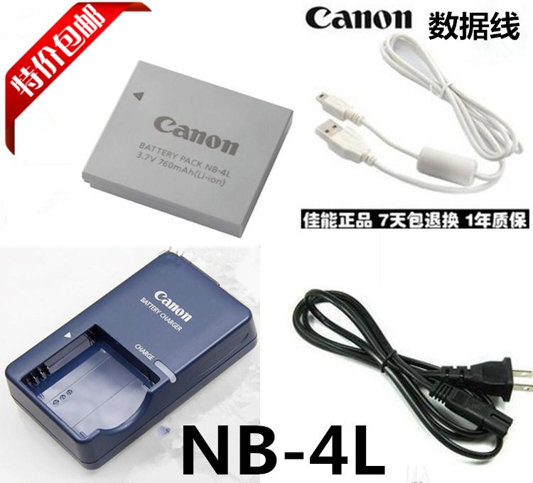 佳能IXUS65 115 117 220 230 255 HS相機NB-4L電池+充電器+數據線