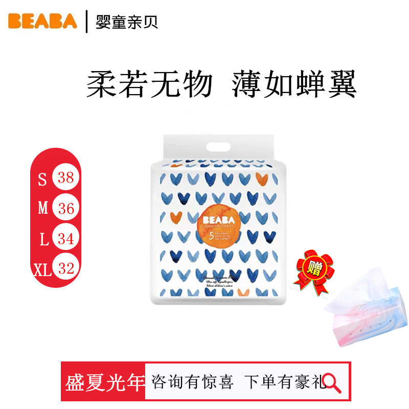 Beaba super soft diaper s / M / L / XL 0.2cm diaper