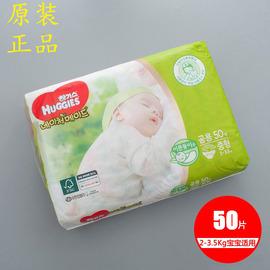 好奇早产儿纸尿裤3kg以下低体重婴儿宝宝新生儿尿不湿NB正品图片