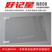 好记星N808贴膜 N818贴膜N818S平板电脑原装屏幕 高清透亮 保护膜