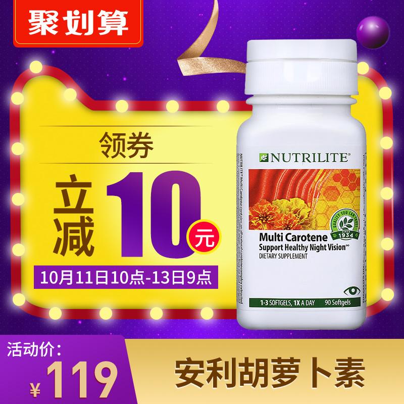 Американские капсулы Amway Carotenoid Soft Nutrilite Vitamin A Eye Care снимают усталость и сухость глаз