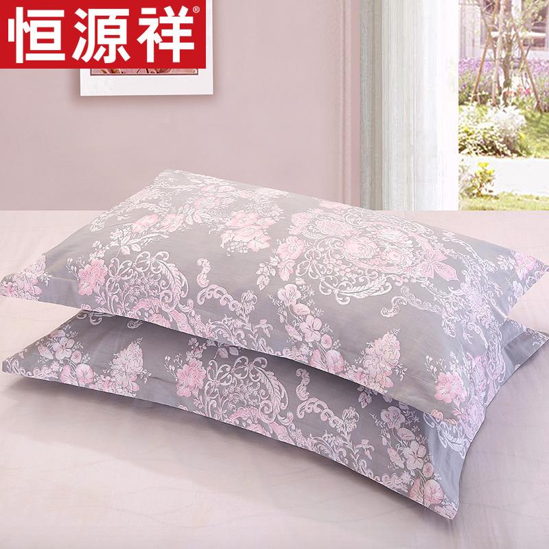 恒源祥枕套纯棉一对装100%简约时尚全棉单人记忆棉枕头套 1对装