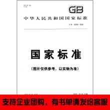GB 21633-2008 Blended Fertilizer (BB Fertilizer)
