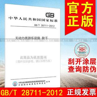 GB/T 28711-2012无动力类游乐设施 秋千价格