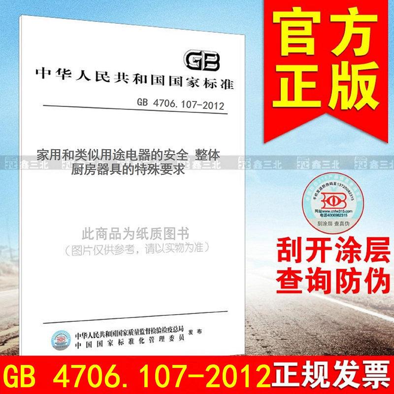 GB 4706.107-2012家用和类似用途电器的安全 整体厨房器具的特殊