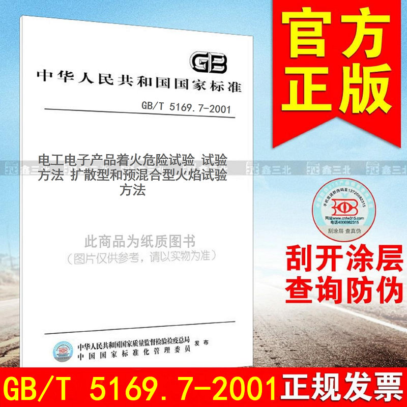 GB/T 5169.7-2001电工电子产品着火危险试验 试验方法 扩散型和预