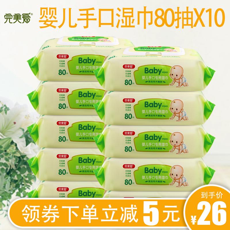 婴儿湿巾纸婴幼儿手口专用100湿巾大包装特价80抽*10包湿纸巾家用(非品牌)