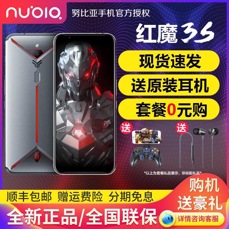 满500元可用5元优惠券红魔3s nubia /努比亚红魔手机