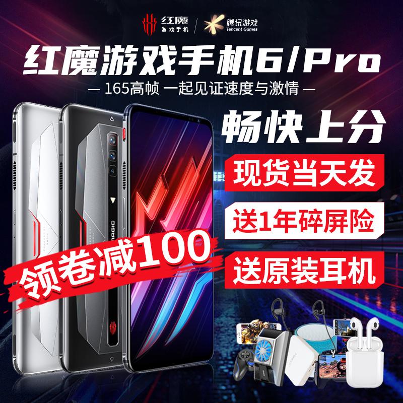 中國代購|中國批發-ibuy99|������6s|现货速发 送散热背夹】nubia/努比亚红魔6Pro5G电竞游戏手机红魔6官方旗舰骁龙888处理器…