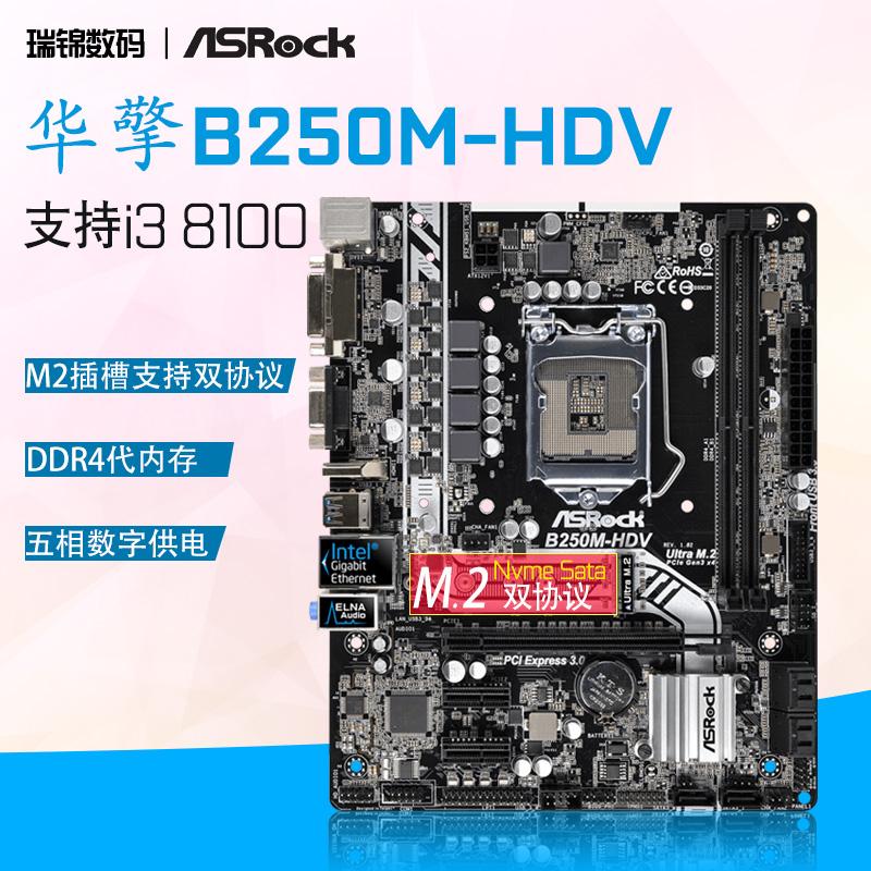 华擎科技 B250M-HDV主板怎么样,性价比如何