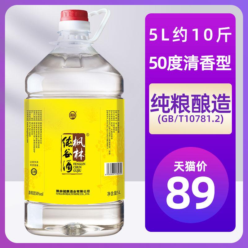 毛铺50度枫林纯谷酒5L高度桶装散装白酒纯粮食酒高粱酒泡酒清香型