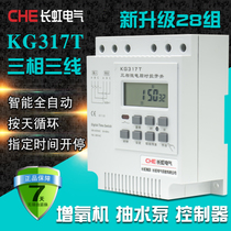 KG317T three-phase timer time-controlled switch timing switch exhaust pump oxygenator 380v Motor Controller