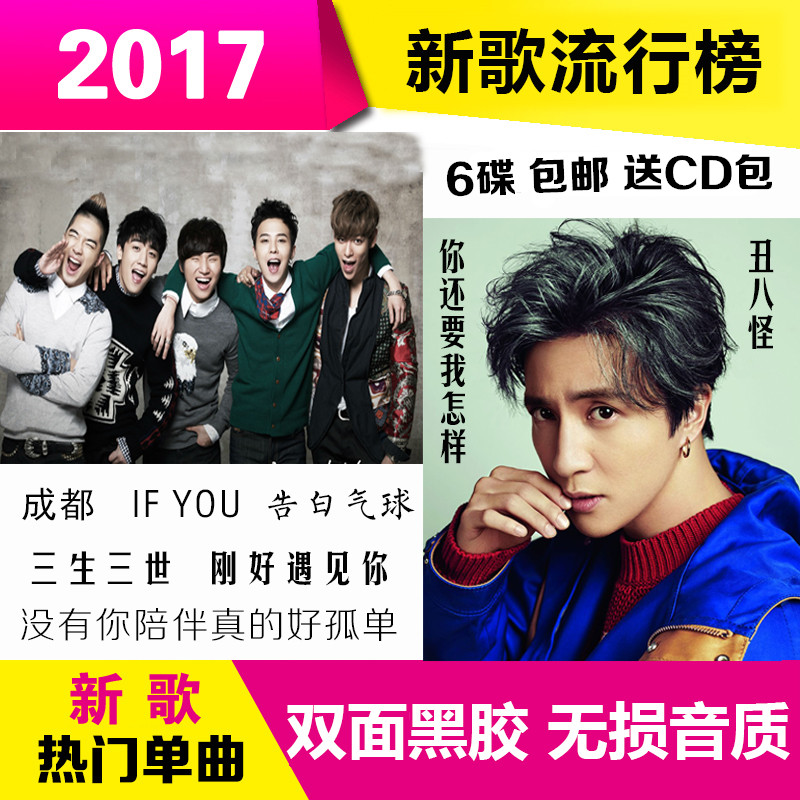 2017 новый песня автомобиль нагрузка cd диск Сюэ это Цянь Bigbang популярный песня автомобиль музыка cd cd винил