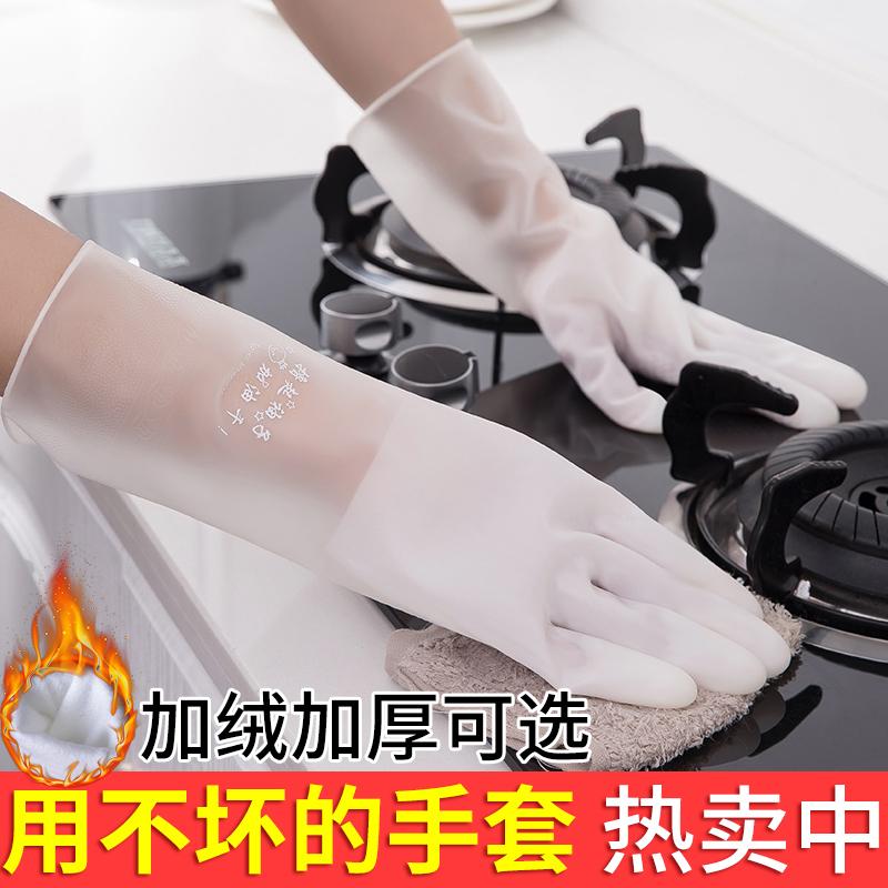 洗碗手套女加绒加厚防水耐用型厨房家务洗衣服神器丁腈橡胶皮冬季
