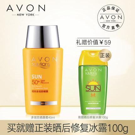 Avon/雅芳SPF50+多效防晒霜乳40ml户外军训学生防紫外线保湿补水
