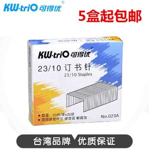 台湾正品可得优023A加厚订书针23/10订书钉厚层订书机 订50-70页