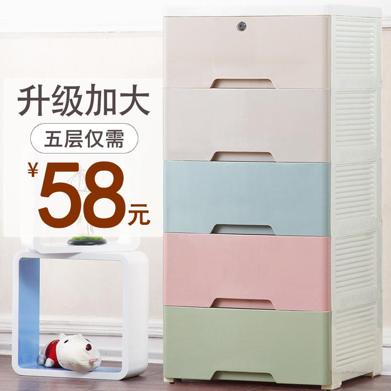 10月15日最新优惠加厚大号抽屉式收纳柜塑料收纳箱宝宝衣柜玩具整理箱儿童储物柜子