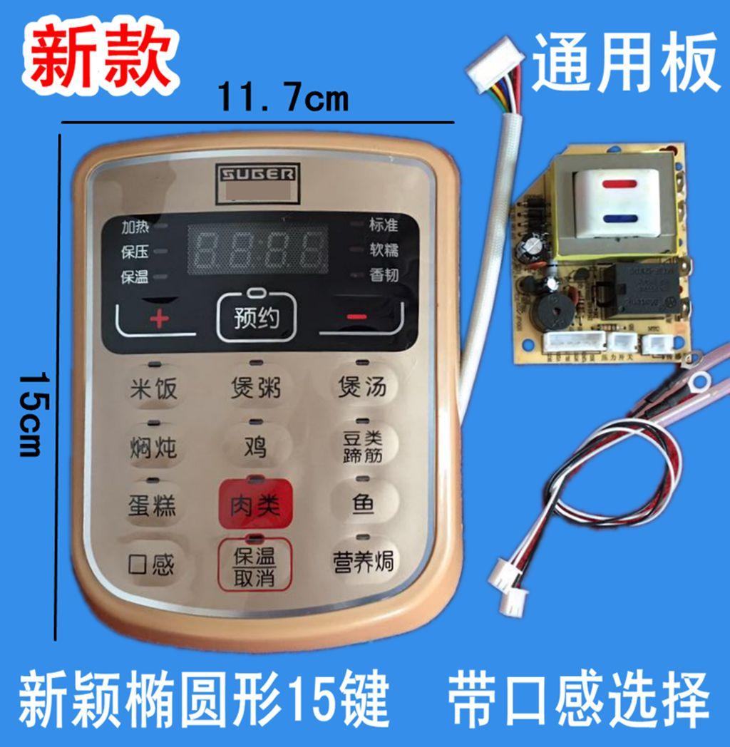 电压力锅万能板主板电脑版控制板维修板改装通用电路板配件新款