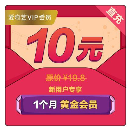 【10块】首充特惠爱奇艺vip会员黄金月卡1个月低至1元3天瑞幸咖啡