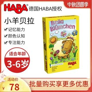 德国原装进口HABA正品儿童益智桌面游戏H-4093 小羊贝拉