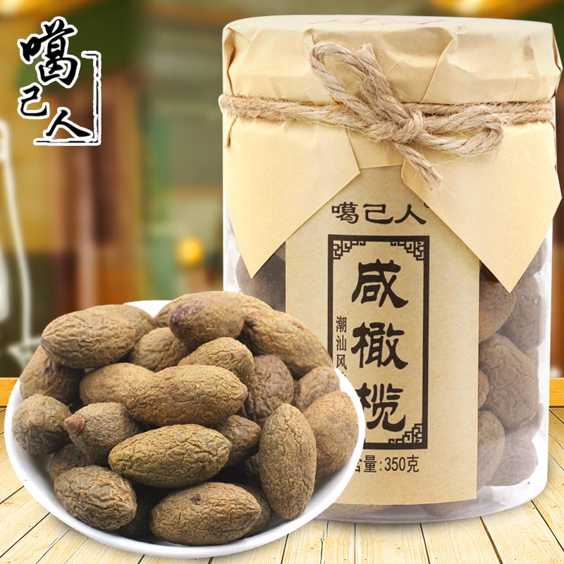 噶己人咸橄榄350g佛手橄榄500g 广东潮汕特产蜜饯果干休闲小零食