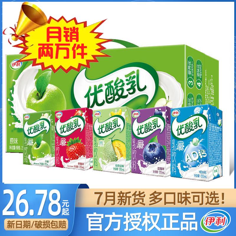 伊利优酸乳草莓果粒酸奶饮品饮料牛奶酸酸乳整箱24盒装包邮批特价