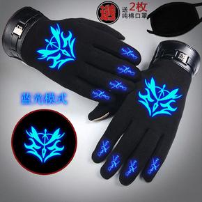 夜光触屏手套男士冬季加绒加厚fate动漫周边学生保暖防滑骑行手套