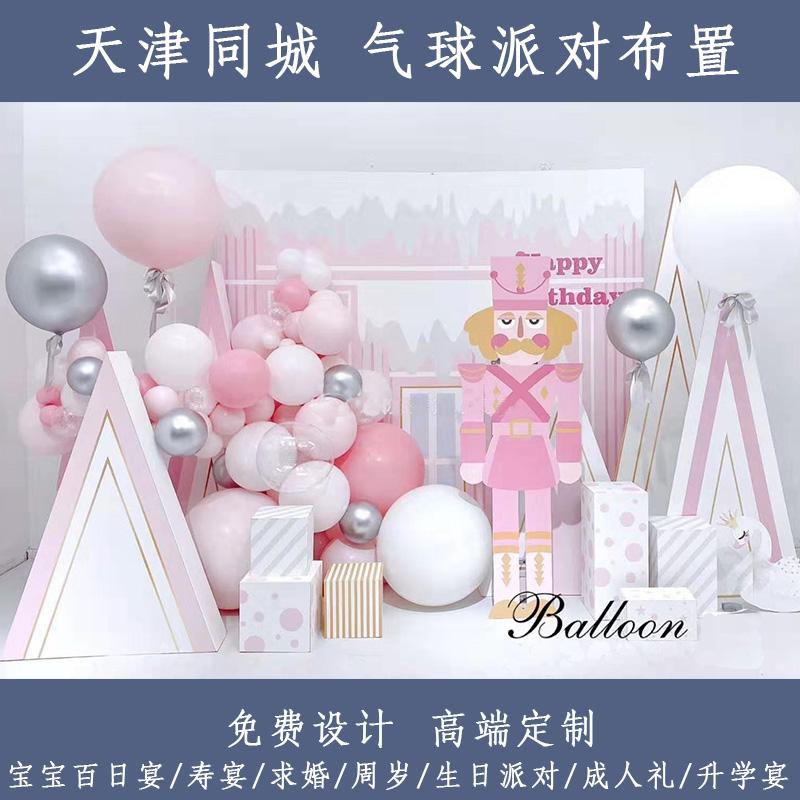 天津本地百日宴百天百岁周岁宴宝宝宴ins风套餐生日气球派对布置