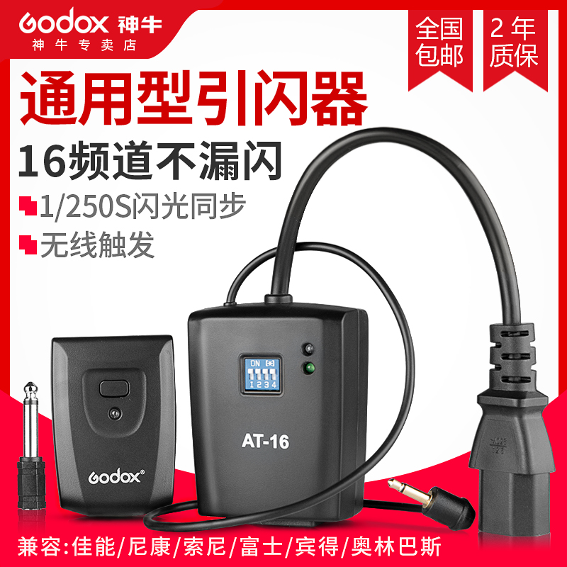 神牛AT16无线引闪器摄影棚闪光灯单反相机触发器佳能尼康索尼通用