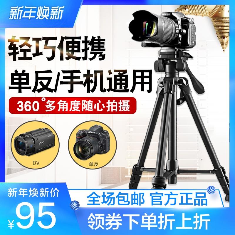 伟峰3320A专业摄影摄像三脚架微单反相机手机便携脚架佳能三角架