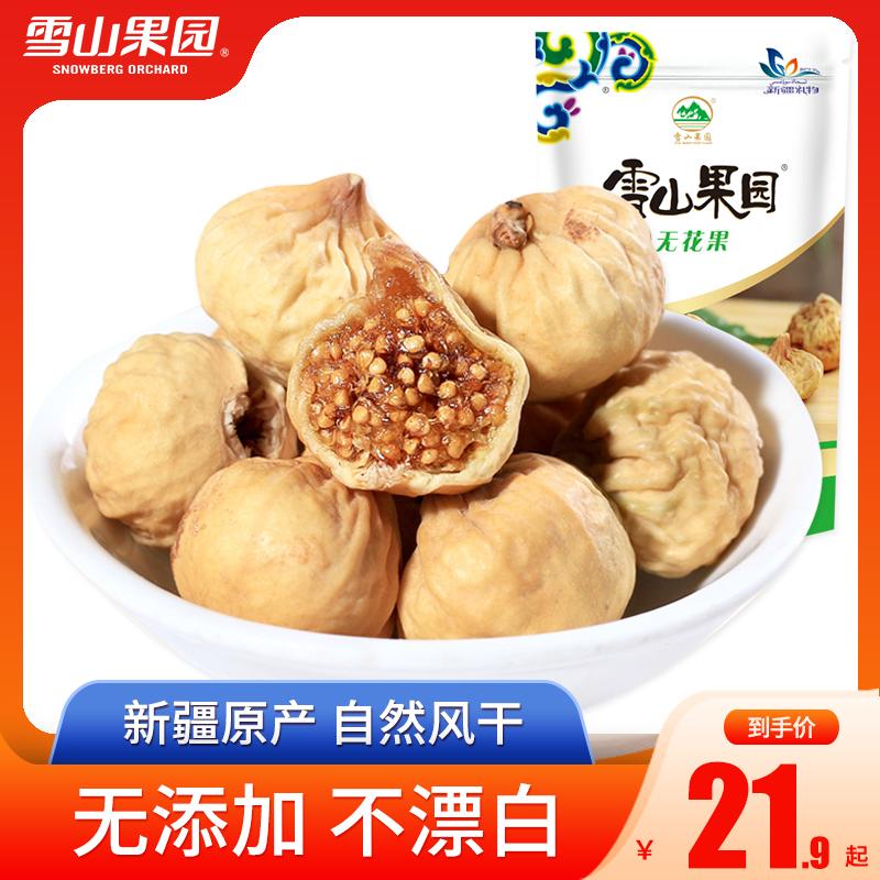 雪山果园新疆特产小无花果干新鲜小零食果脯蜜饯树上糖包子218g*2