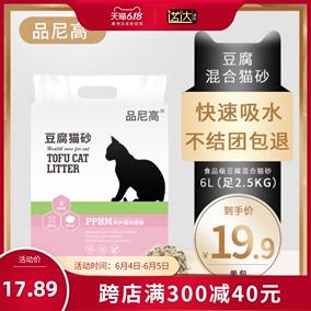 品尼高6l 10公斤豆腐猫砂