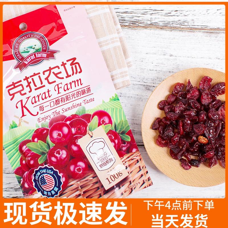 美国进口原料克拉农场蔓越莓干饼干牛轧糖雪花酥原材料零食 100克