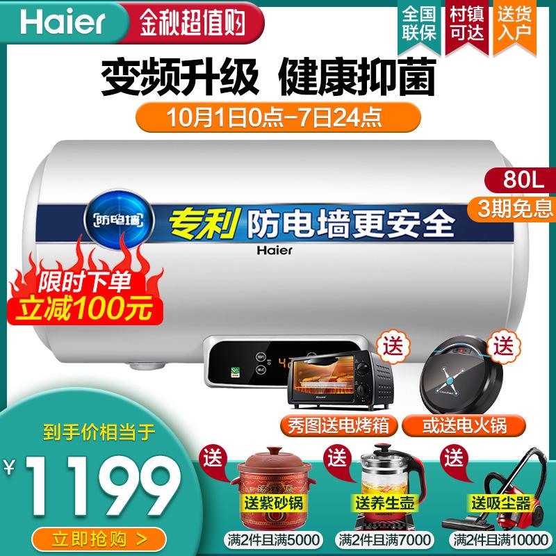 券后1299.00元80升热水器电家用卫生间速热洗澡储水式Haier/海尔 EC8002-Q6(SJ