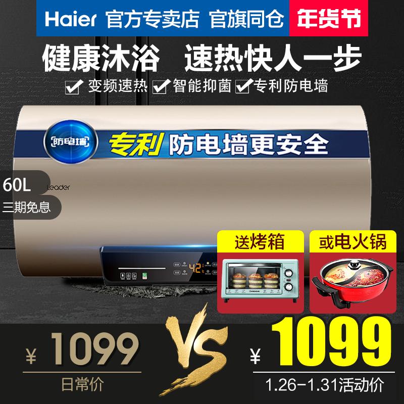 海尔出品统帅60升热水器电家用速热储水Haier/海尔 LEC6002-T1金