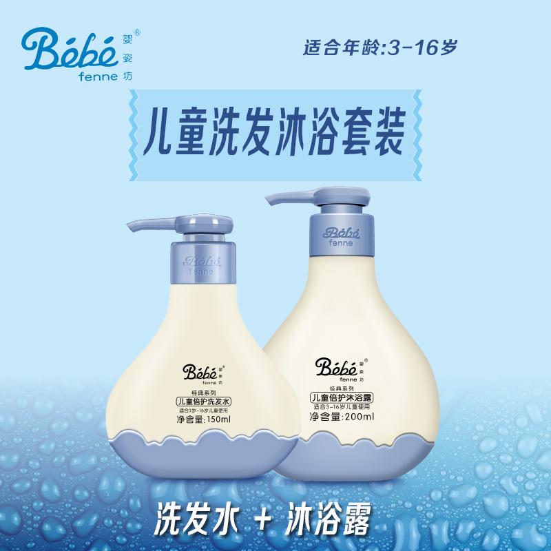 婴姿坊婴儿童洗发沐浴露二合一无泪3-16岁 宝宝洗发沐浴露乳2和1