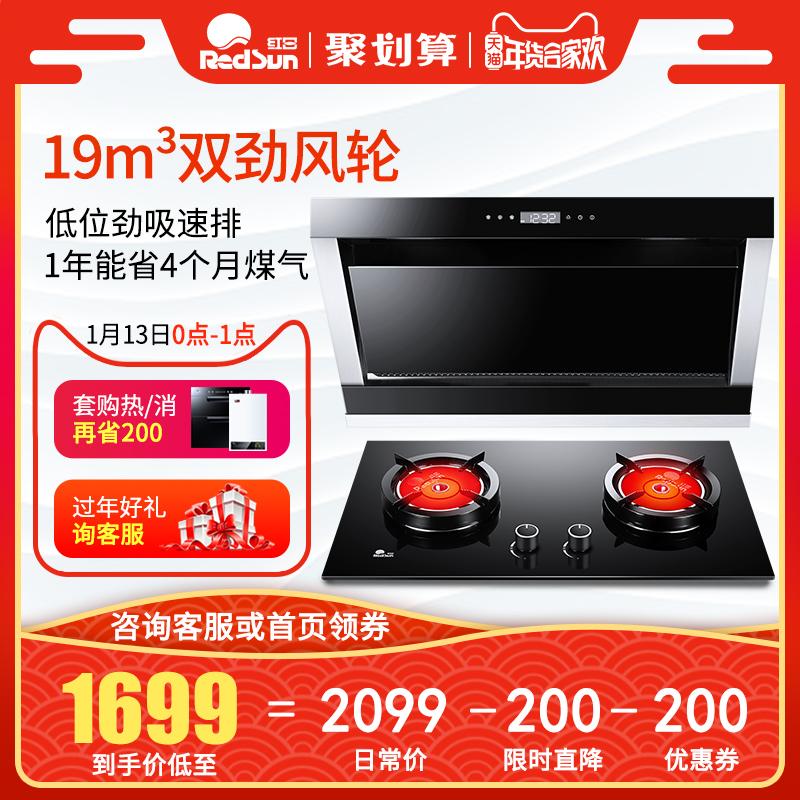 红日EX6002+EH01CB抽油烟机燃气灶套餐侧吸油烟机灶具套装特价
