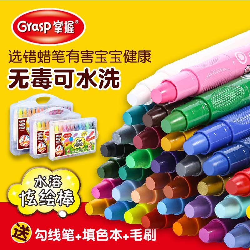 掌握36色水溶性炫彩棒套装 幼儿园小学生水溶丝滑油画棒彩色蜡笔 旋转炫烩棒安全可水洗蜡笔套装 包邮