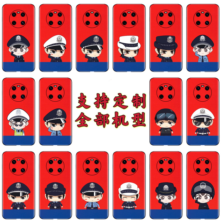 Apple Huawei oppo glory millet vivo red rice police commemorative public security special police mobile phone case police policy