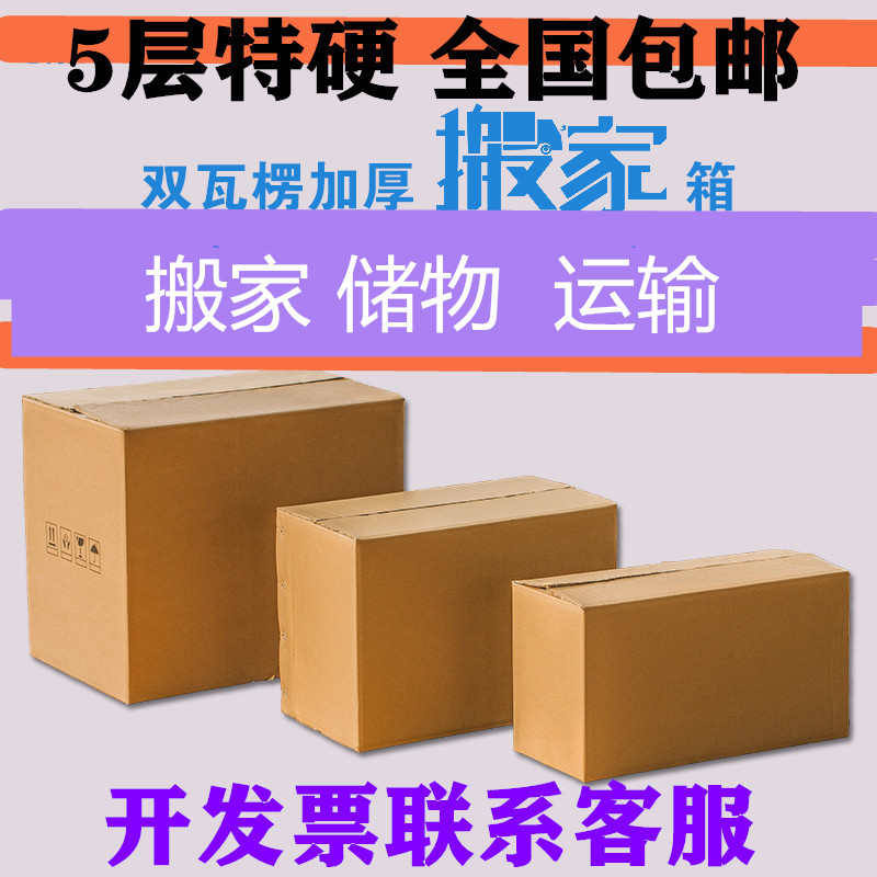黑龙江沈阳搬家纸箱特大号五层特硬加厚搬家用收纳箱子打包纸箱