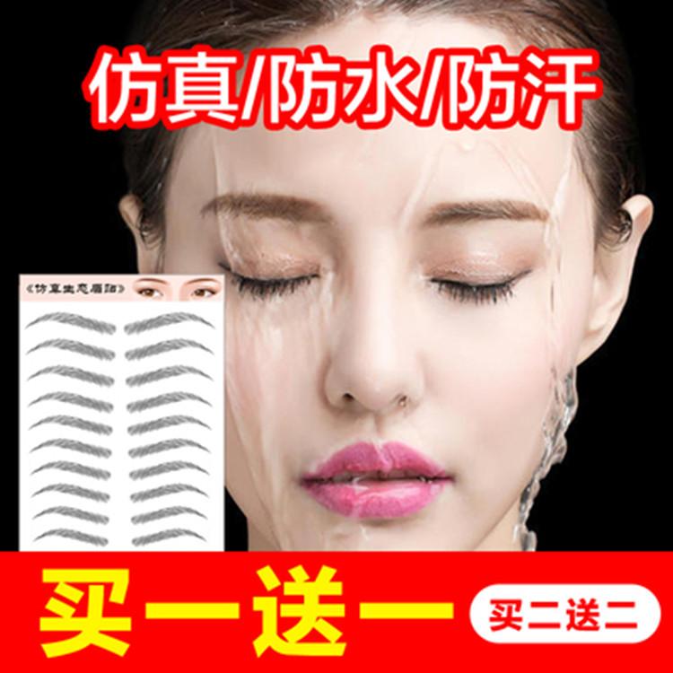 6d仿生态眉毛贴纸女防水自然3d半永久纹绣 画眉神器修眉抖音同款图片