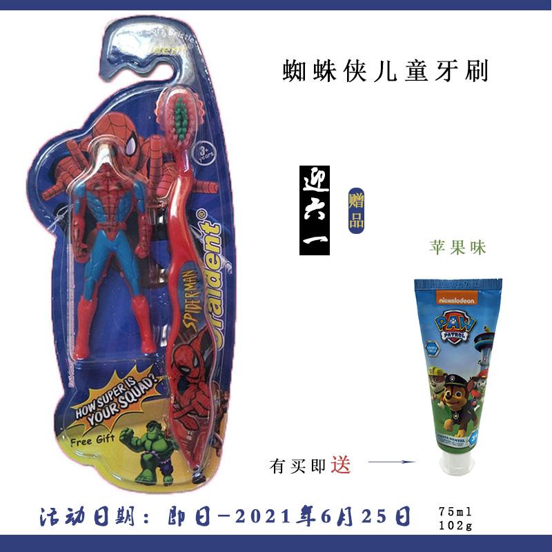 スーパーマン輸出子供用ソフト歯ブラシ+スパイダーマン子供用歯ブラシセット3-12歳郵送