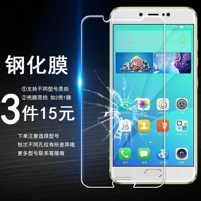 金立S10C S10CL贴膜防爆高清手机保护玻璃非全屏半屏覆盖钢化膜