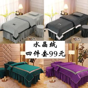 水晶绒高档简约纯棉美容院用品专用罩套按摩美容床罩四件套北欧风价格