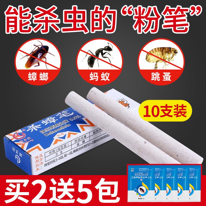 灭蟑螂药粉笔小强神器除跳蚤药粉家用一窝端杀去蚂蚁神奇药笔10支